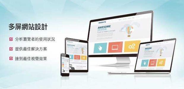 RWD嚮應式網頁全面降臨--您們家的網站手機可看嗎